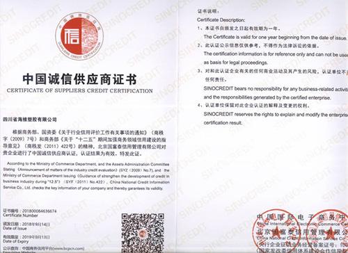中國誠信供應商