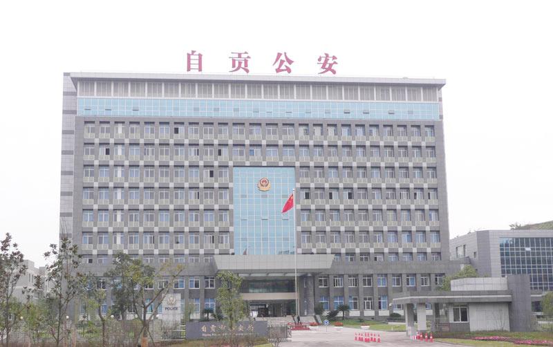 自贡110指挥中心