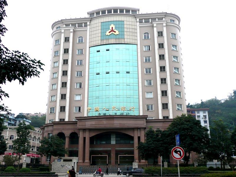 自贡.中国人民银行